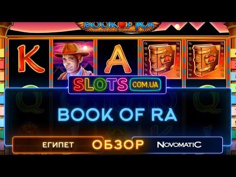 флеш игры book of ra