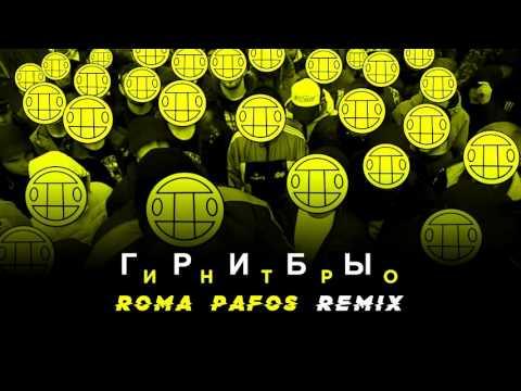 Грибы – Интро (Roma Pafos Remix)