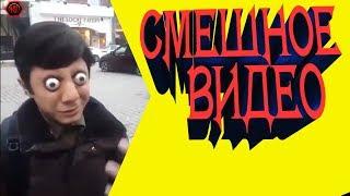 Смешные видео.Новые приколы 2017.Подборка ILLAER.