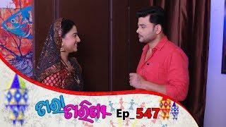 Tara Tarini | Full Ep 547 | 8th Aug 2019 | Odia Serial – TarangTV