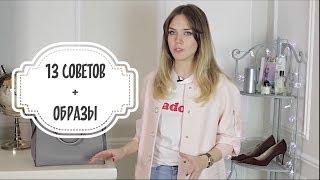 ГАРДЕРОБ МОЛОДОЙ МАМЫ//РЕКОМЕНДАЦИИ + ОБРАЗЫ