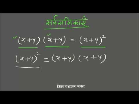 ✔️ 62 M 08 Mathematical identity गणितीय सर्वसमिका ✅
