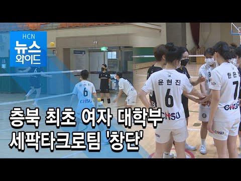 충북 최초 여자 대학부 세팍타크로팀 '창단'