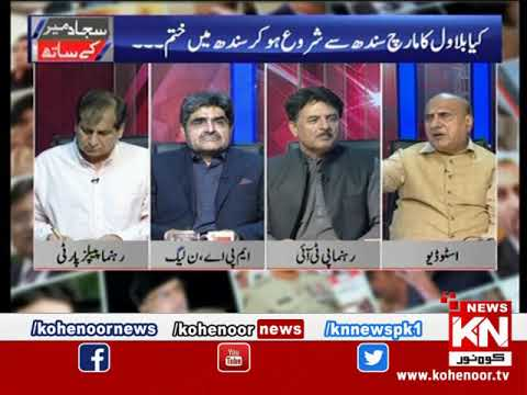 Sajjad Mir Ke Saath 27 March 2019 | Kohenoor News Pakistan