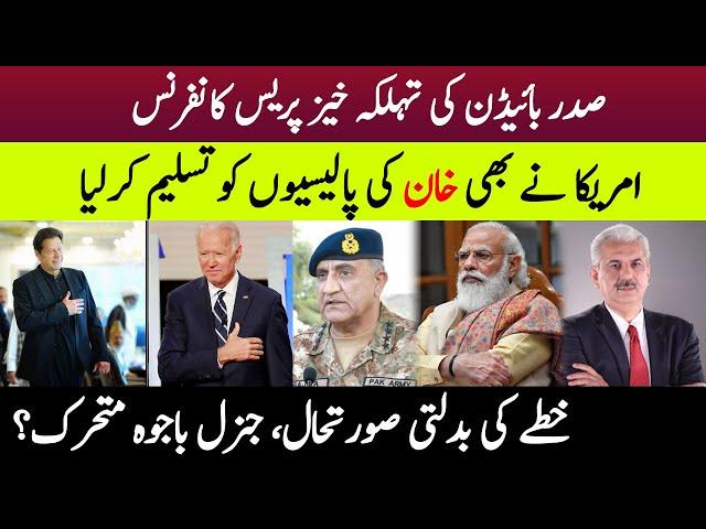 صدر بائیڈن کی تہلکہ خیز پریس کانفرنس | خان کی پالیسیوں کو تسلیم کرلیا | Arif Hameed Bhatti