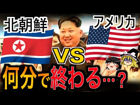 【ゆっくり解説】北朝鮮とアメリカが戦争したら何分で終わるか