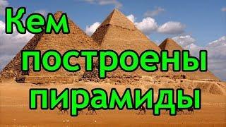 Кем построены пирамиды