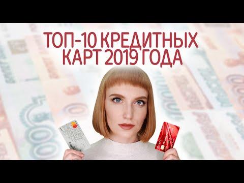 Обзор кредитных карт 2019. Лучшие кредитные карты, какую выбрать