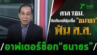 """อาฟเตอร์ช็อกหลัง""""ธนาธร""""พ้น ส.ส. : ขีดเส้นใต้เมืองไทย   21-11-62   ข่าวเที่ยงไทยรัฐ"""