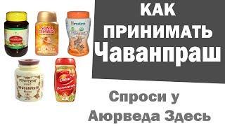 Дабур Чаванпраш Авалеха Специал, 0,5 кг от компании ИП Анищенко Д. Н. - видео