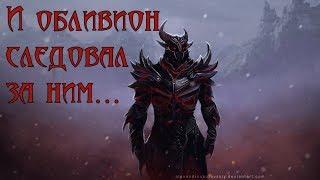 Skyrim: рыцарь обливиона - лучший билд воина/мага