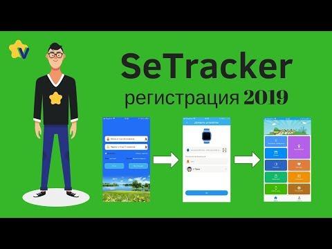 SeTracker регистрация GPS часов Smart Baby Watch 2019 0+