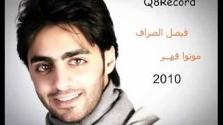 تحميل اغاني فيصل الصراف موتوا قهر 2010 By : 7SAFAH- aLnazY MP3