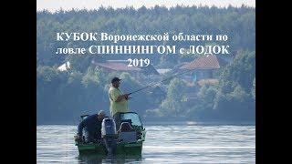 Кубок россии по спиннингу с лодок 2020 на десногорском водохранилище