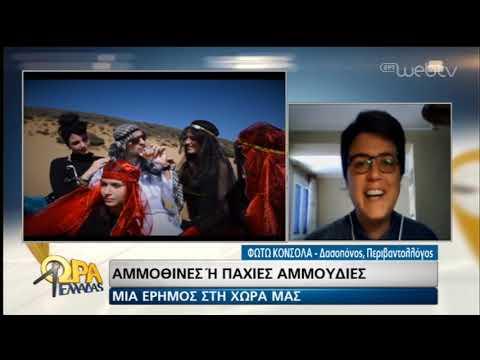 Η ΕΡΗΜΟΣ ΤΗΣ ΕΛΛΑΔΑΣ! | 19/3/2019 | ΕΡΤ