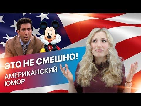 ЭТО НЕ СМЕШНО: американские шутки, которые нам не понять!