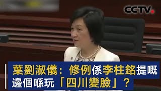 Who is playing face changing? Ms. Regina Ip Lau Suk-yee: Lee Chu-ming is the initiator | CCTV