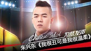 朱兴东《我很丑可是我很温柔》-中国梦之声第二季第8期逆袭之夜Chinese Idol
