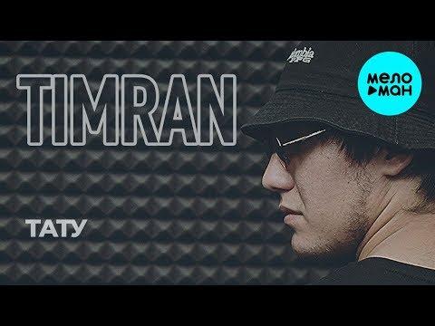 Timran - Тату (Single 2020)