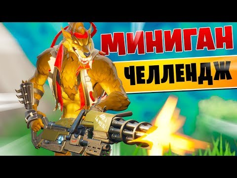 МИНИГАН ЧЕЛЛЕНДЖ в Фортнайт Королевская битва (6 сезон)