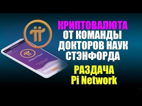 Pi Network | Криптопроект от команды из Стэнфордского Университета | Раздача через мобильный майнинг