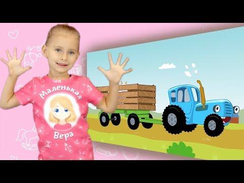 ЕДЕТ ТРАКТОР - Маленькая Вера и Синий трактор - По полям По полям - Танцуем под видео для детей