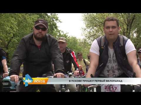 Новости Псков 30.05.2017 # Велопарад
