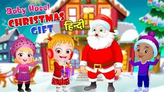 Christmas Gift | Christmas Surprise Gift Story | Christmas Songs For Kids | Christmas Music Kahani