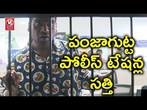 Bithiri Sathi Visits Panjagutta Police Station | Satirical Conversation With Savitri | Teenmaar News