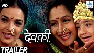 Devki (देवकी) - Superhit Marathi Movie Trailer   Alka Athalye, Sudhir Joshi