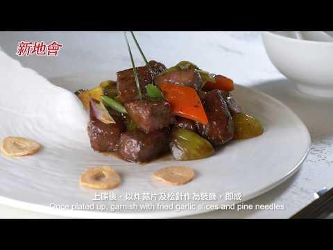 帝逸酒店中餐行政總廚梁耀基示範逸軒美饌 — 「無花果和牛粒」