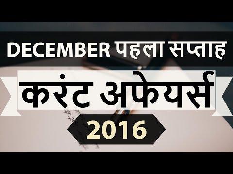 (Hindi) December 2016 1st week part 1 current affairs MCQ (SSC,UPSC,IAS,IBPS,RAILWAYS,CLAT,RRB) GK