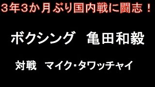 亀田和毅3年3か月ぶり国内戦!チーフトレーナーは、長男・興毅!
