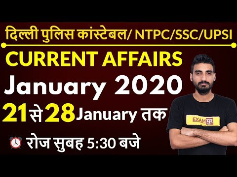 January Month Current Affairs || For All Exams | 21-28 January 2020 | CURRENT AFFAIRS | By Vivek Sir