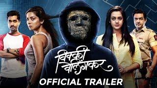Vicky Velingkar Trailer