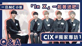 【專訪#1】裵珍映特別MC出道!CIX自爆最想成為李棟旭?!│我愛偶像 LULU LAND