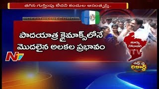 YSRCP Leaders Unhappy With Party High Command In East Godavari | Off The Record | NTV