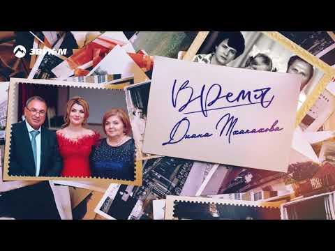 Диана Тхакахова - Время