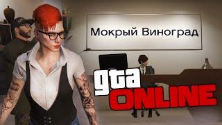 "GTA ONLINE - ОФИС ""МОКРЫЙ ВИНОГРАД"" #265"