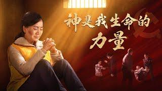 基督教會見證視頻《神是我生命的力量》誰能使我與神的愛隔絕