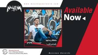 اغاني طرب MP3 Hesham Mahmoud - Kashf Hesab / هشام محمود - كشف حساب تحميل MP3