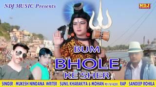 Bum Bhole Ke Sher  # New Bhole Baba Bhajan 2016 # Full Dj Beat Audio Song # NDJ Music