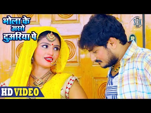 Bhola Ke Aso Duariya Pe | Jitendra Jha | Superhit Bhojpuri Kanwar Song 2019