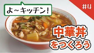 よ~キッチン!#4「中華丼をつくろう」