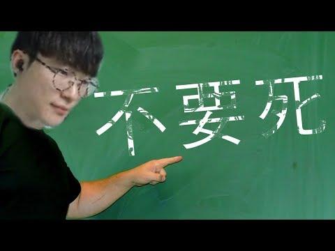 Faker火影再度屌虐韓服高端!!