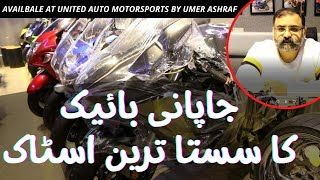 BEST JAPANESE BIKE STOCK IN PAKISTAN AVAILABLE AT UNITED AUTOS