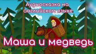 """Аудиосказка на английском языке """"Маша и медведь"""""""