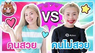 ละครสั้น คนสวย vs คนไม่สวย | Pony kids - dooclip.me