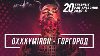 OXXXYMIRON «ГОРГОРОД» в 20 главных рэп-альбомов #vsrap