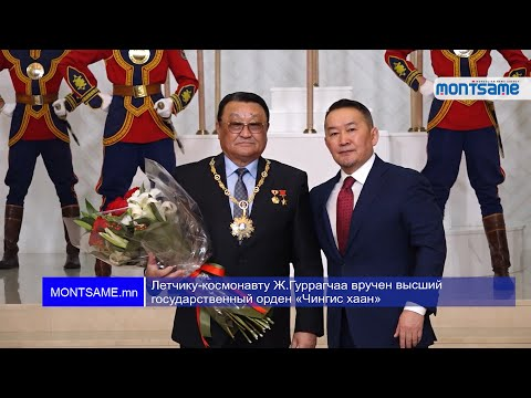 Летчику-космонавту Ж.Гуррагчаа вручен высший государственный орден «Чингис хаан»